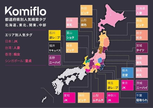 都道府県別人気検索ワード東日本