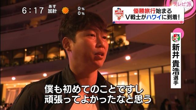カープ優勝旅行1日目_06