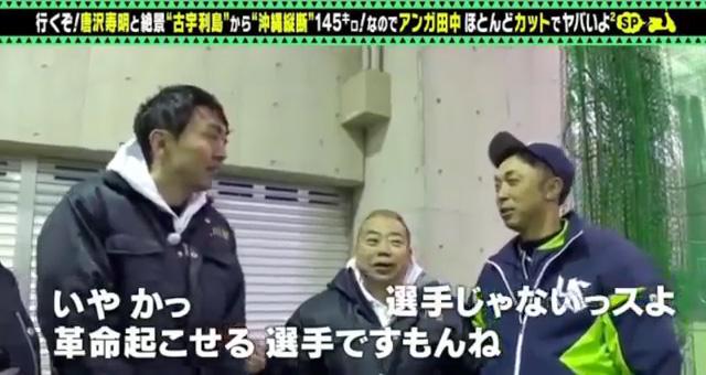 アンガールズ田中vsヤクルト石井琢朗_13