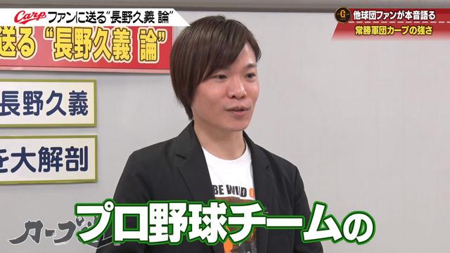 カープ道_長野久義論_プロ野球死亡遊戯_106