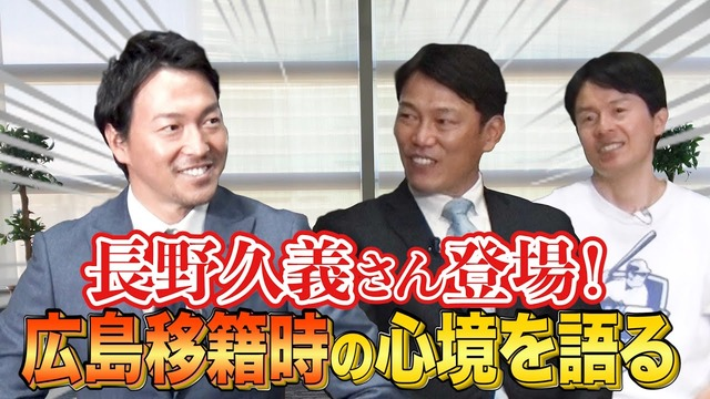 カープ長野久義×井端弘和がYouTubeでコラボ