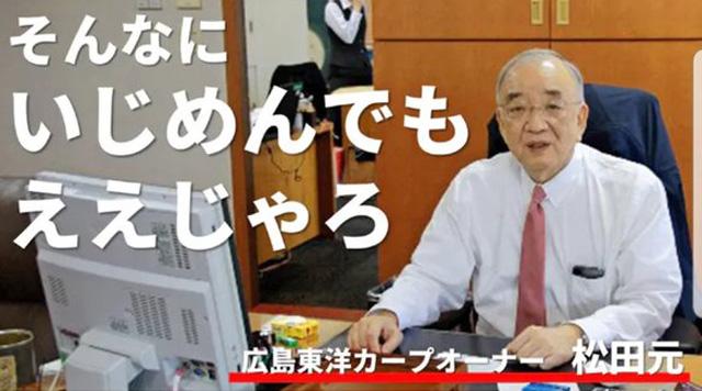 広島カープ_横浜DeNA_恩人_松田元オーナー