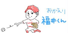 福井_カープ