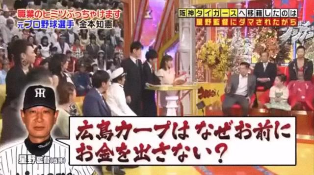 金本FA星野監督交渉_04