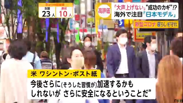 日本のコロナ対策が海外で絶賛_06