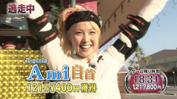 Ami_逃走中_03