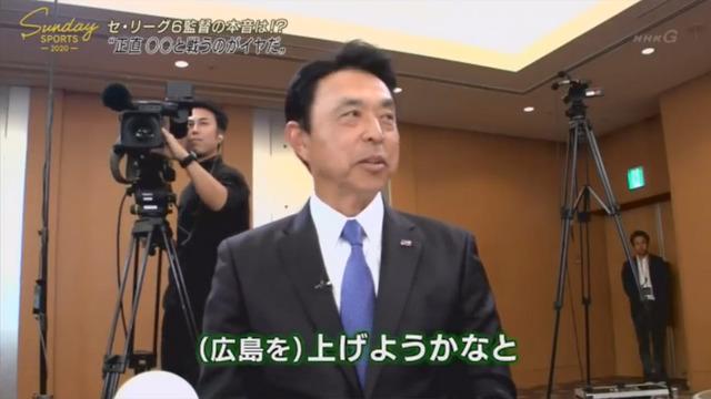 セリーグ6球団監督_座談会_NHK_15