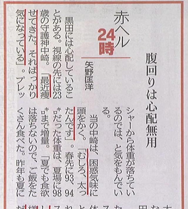 中崎翔太5キロ太る