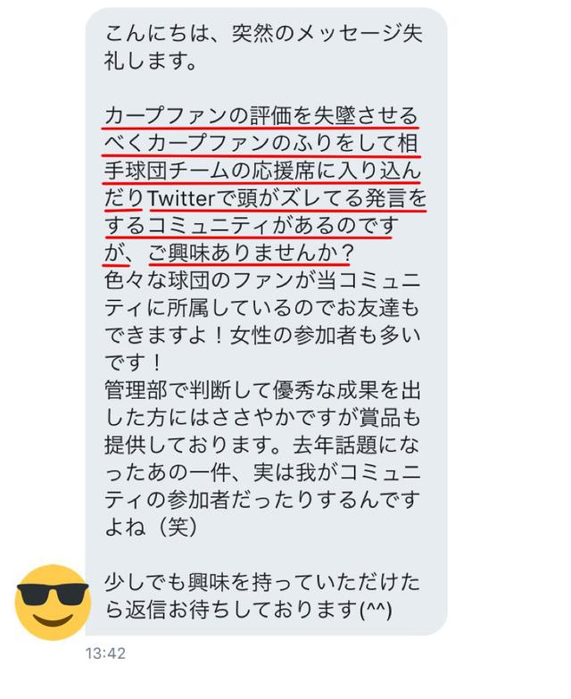 カープアンチ_コミュニティー