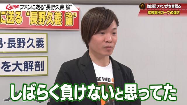 カープ道_長野久義論_プロ野球死亡遊戯_100