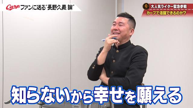 カープ道_長野久義論_プロ野球死亡遊戯_53