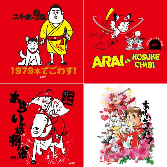 新井さん2000本への道Tシャツ
