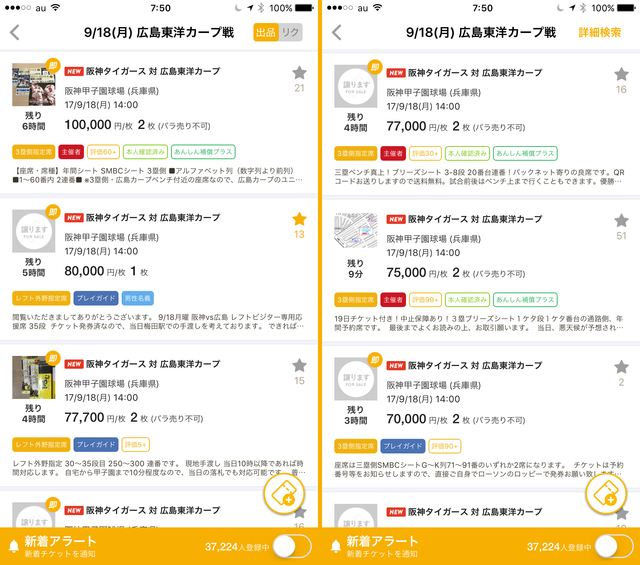 広島阪神甲子園プレミアチケット