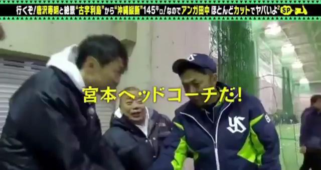 アンガールズ田中vsヤクルト石井琢朗_11
