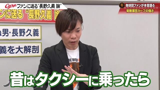 カープ道_長野久義論_プロ野球死亡遊戯_116