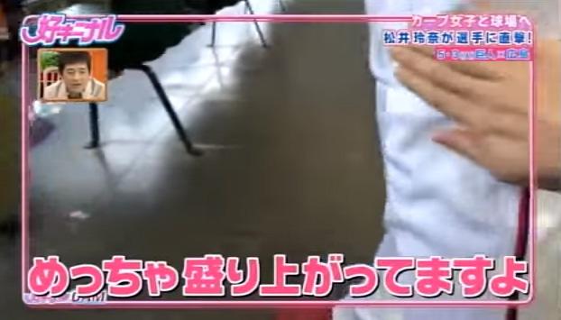 松井玲奈カープ女子21