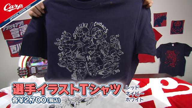 カープグッズ2021年新商品第2弾『こだわりデザインTシャツ特集』_08