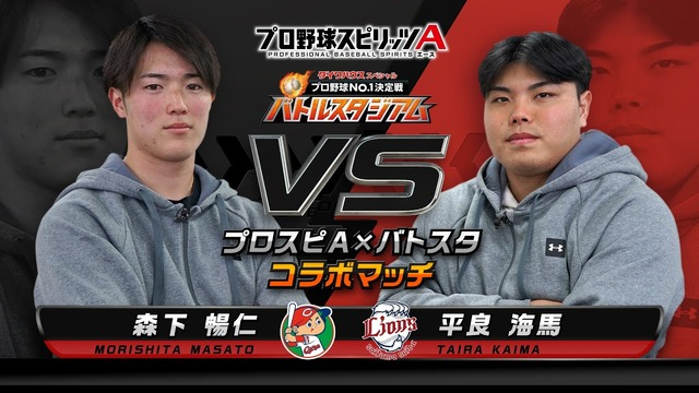 カープ森下VS西武平良!プロスピAで対決!