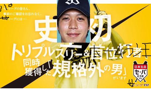 セリーグ山田哲人