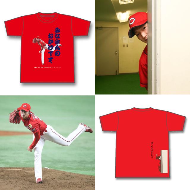 カープ床田_初勝利記念Tシャツ