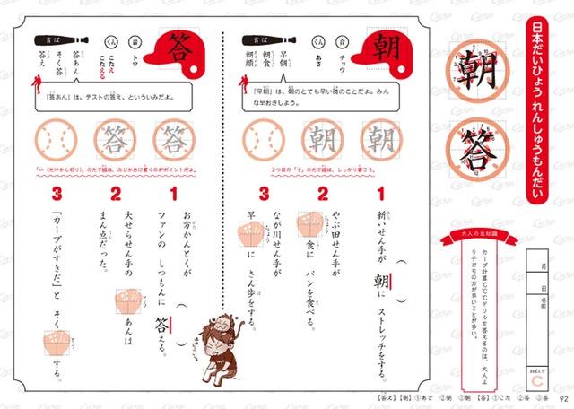 広島カープ漢字ドリル_08