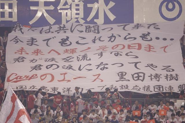 黒田残留旗