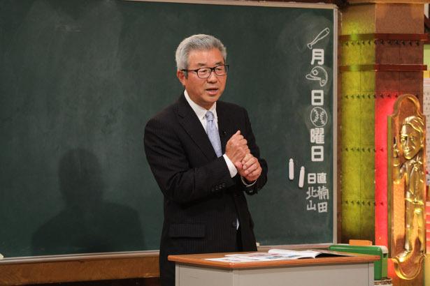 達川光男しくじり先生