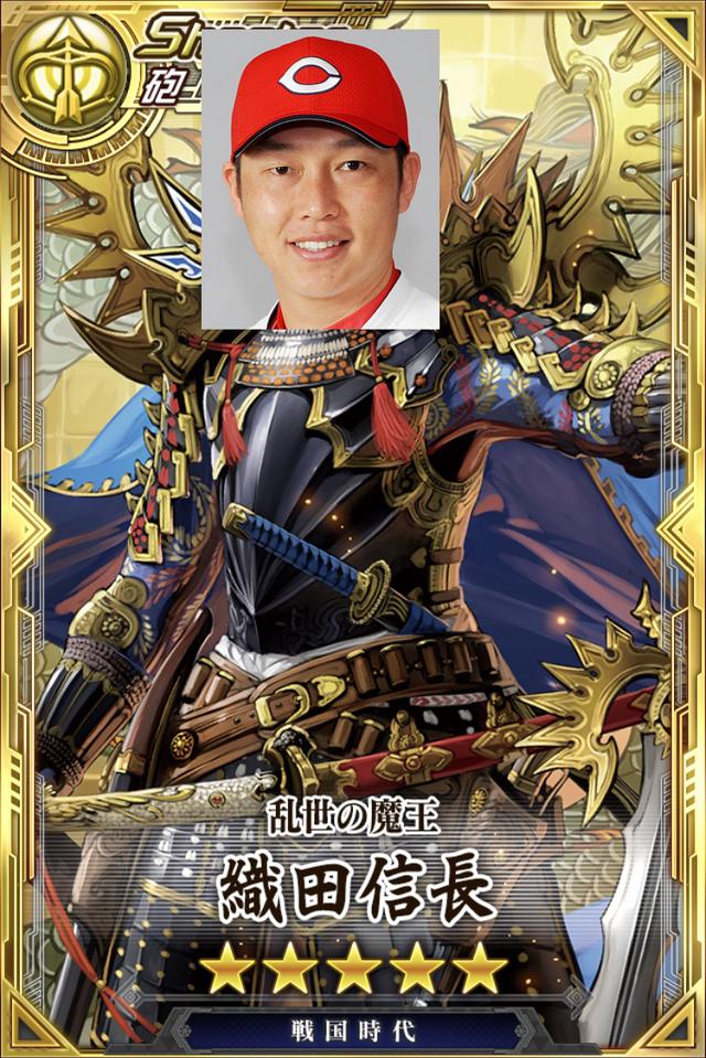 広島カープ織田信長