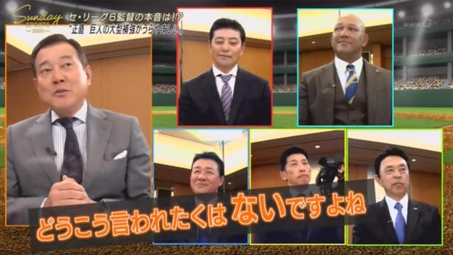 セリーグ6球団監督_座談会_NHK_44
