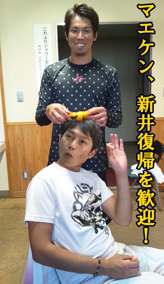 マエケン_新井