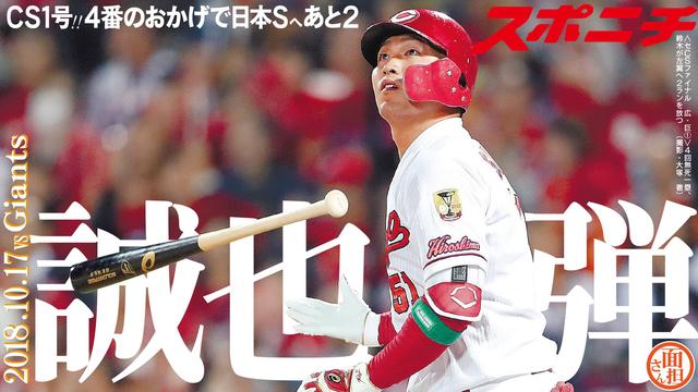 広島巨人CSファイナル1回戦祝勝会