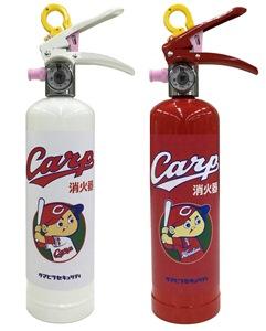 カープ消火器