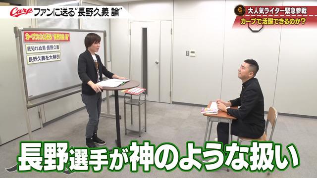 カープ道_長野久義論_プロ野球死亡遊戯_73