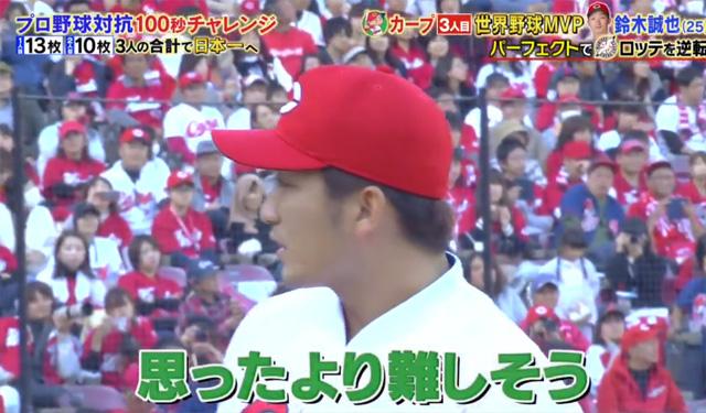 炎の体育会TVカープ100秒チャレンジ2019_46