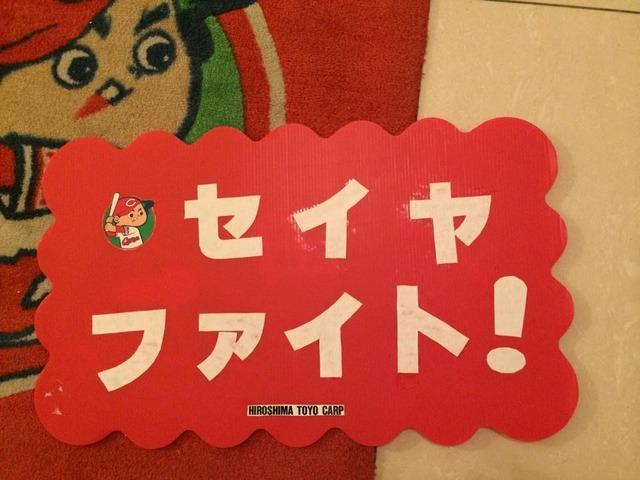 05_鈴木誠也_応援ボード