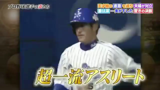石井琢朗_プロ野球の妻たち_08