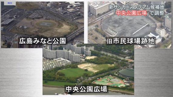 広島サッカースタジアム問題