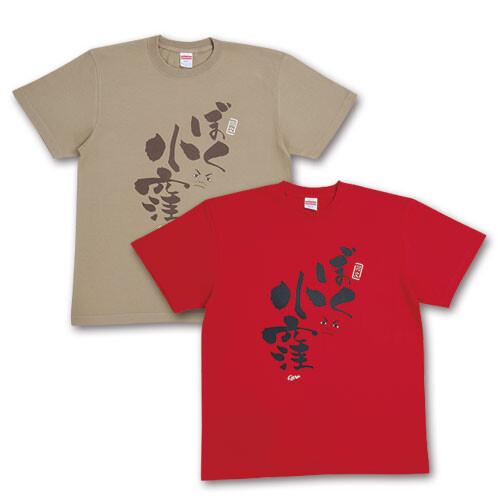 カープグッズ2020年回文_Tシャツ (3)