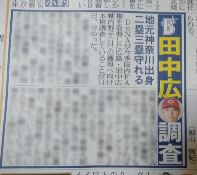 横浜DeNAカープ田中広輔FA獲得調査