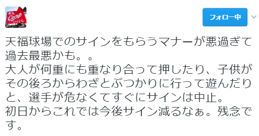 広島カープ_日南キャンプ_サイン会_マナー