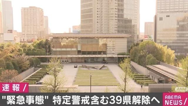 緊急事態宣言39県解除