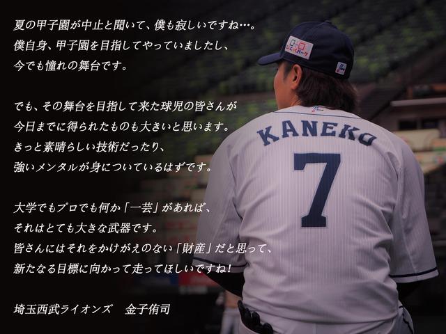プロ野球選手甲子園中止コメント2