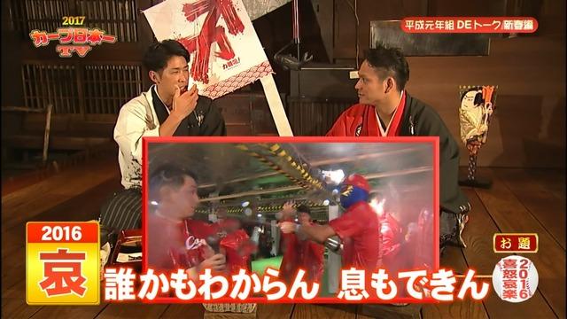 2017カープ日本一TV_99_99