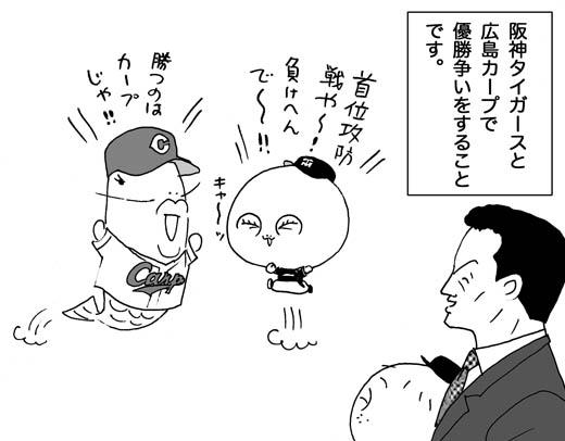 広島阪神3連戦