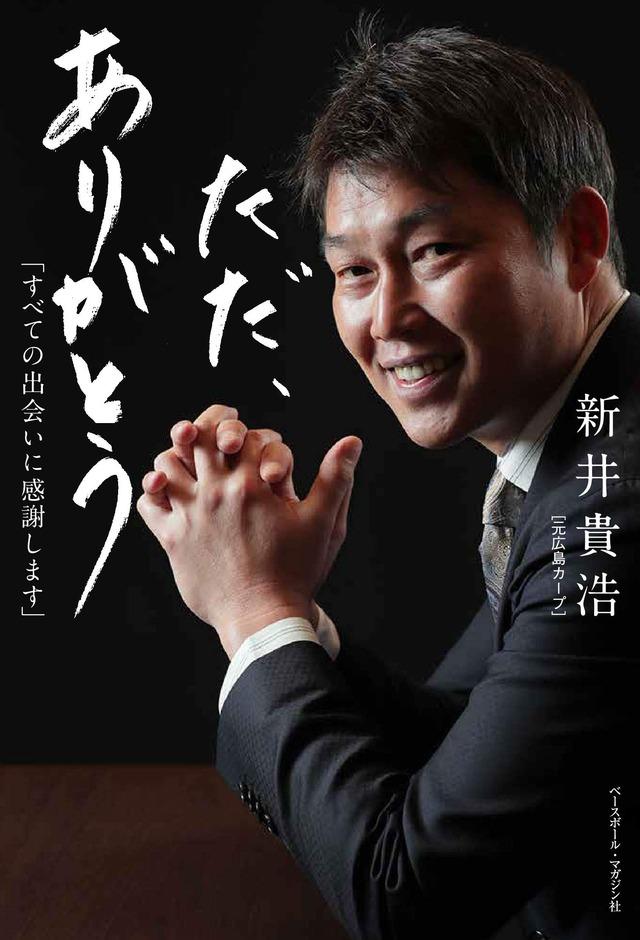 新井貴浩_ただ、ありがとう「すべての出会いに感謝します」 (1)