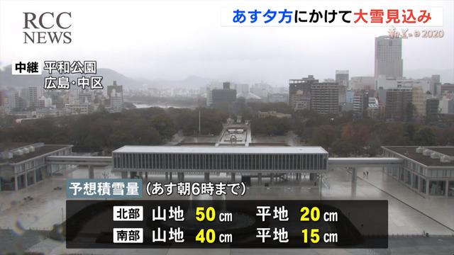 広島県_大雪_2020年12月31日_03