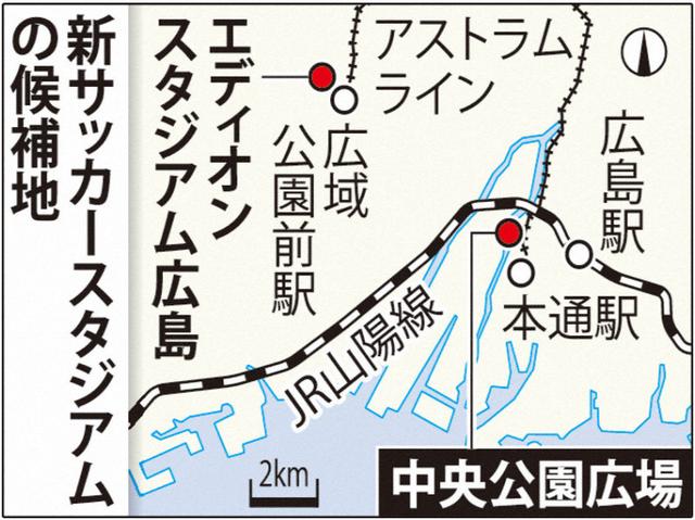 広島サッカー場中央公園決定_02