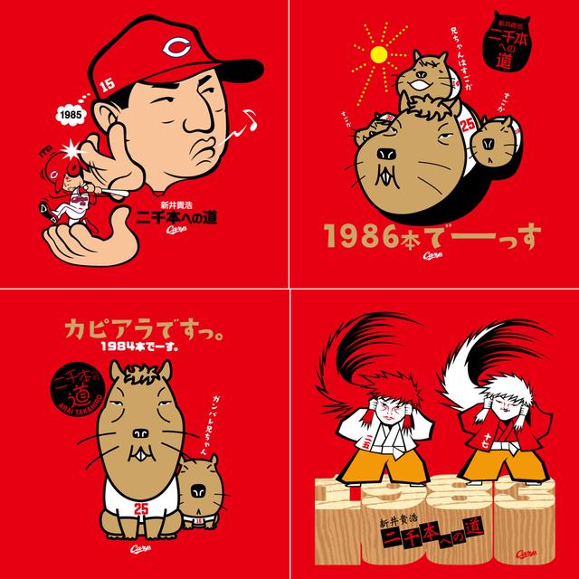 新井Tシャツ4枚同時発売