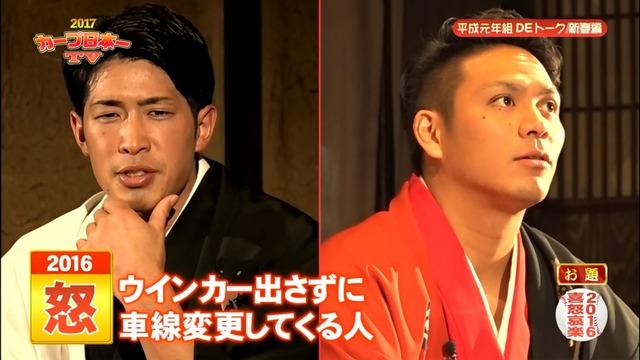 2017カープ日本一TV_99_87