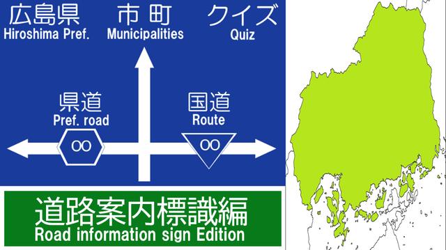 広島県市町村_道路案内標識クイズ